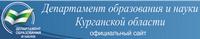 Департамент образования и наукиКурганской области