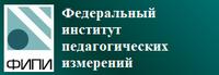Федеральный институт педагогических измерений(ФИПИ)