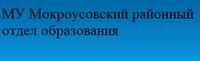 Мокроусовский районный отдел образования